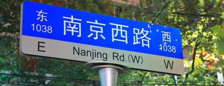 Nanjing Road (Shanghai)